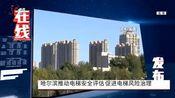 哈尔滨推动电梯安全评估,促进电梯风险治理