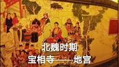 北魏时期齐鲁名刹,宋真宗亲自题名:大宝相寺--地宫(中)