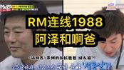 {RM×1988第一弹}筐猪打电话给成东镒 钟国打电话给朴宝剑