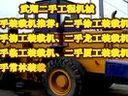 """供应8成新→【8折优惠】↘""""东营哪里卖二手10装载机""""""""东营哪里买二手10装载机"""""""