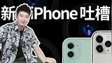 看到新iPhone,我觉得手中的iphone6还能坚持一年!
