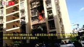 七星关区龙山佳园火灾新闻视频