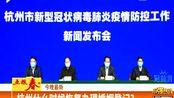 杭州市民政局:根据全市疫情控制情况 有序的开放婚姻登记办理