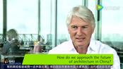 Christoph Ingenhoven采访视频3——如何构筑中国的建筑未来?