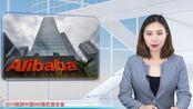 2019胡润中国500强民营企业,阿里巴巴超出腾讯近万亿