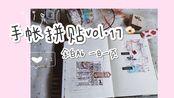 【筱雨宝宝】手帐拼贴vol.17|余白A6一日一页|手帐排版|cy印章|honey base