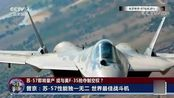 普京:苏-57性能独一无二世界最佳战斗机,5代+战机!