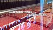 诚信315!0工费换金香港金六福连锁店克重缩水超过一半