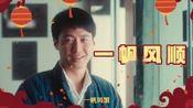蒋伟伟送给可爱的蒋志宏的拜年视频
