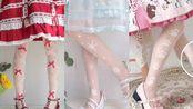 Lolita袜子开箱:超显腿细!8双百搭平价原创lo袜开箱