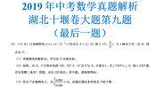2019湖北十堰中考数学真题解析大题第九题(压轴题)