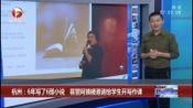 杭州:6年写了6部小说 宿管阿姨被邀请给学生开写作课 超级新闻场 20191112 超清版