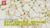 四川资中县发生5.2级地震 许多网友被震醒成都也有震感