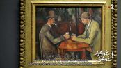 [d'Art d'Art艺术史小短片] 塞尚《玩纸牌的人》中法字幕
