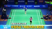 李雪芮连下两局夺得女单冠军
