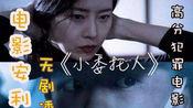 【电影安利】韩国高分犯罪电影《小委托人》(简单介绍,无剧透)