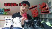 【诺亚说鞋】第06期-闭着眼睛也不会选错的球鞋!任何配色都值得拥有——说说AJ11那点事。Air Jordan乔丹(潮鞋、篮球鞋、复古、时尚)