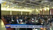 青岛市崂山区发布助企服务15条 优秀企业家等共获4150万元奖励