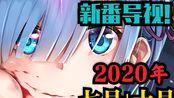 这阵容吓死人啦!2020年七月+十月新番导视!为你介绍未来一年所有定档续作!