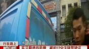 重庆:新手司机路上违停还挡号牌,被查后驾驶证被注销