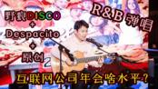 R&B弹唱野狼Disco+Despacito-互联网公司年会啥水平?