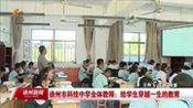 徐州市科技中学全体教师:给学生穿越一生的教育