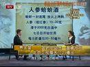 北京中医治癌症的方法 BTV《养生堂》