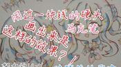 【18/手绘】用近一块钱的硬头马克笔平涂,也是敲可爱的wa.――国T手绘Q版小可爱.