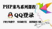 七步实现QQ登录之五:获取用户全部信息