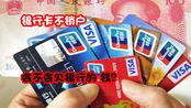 多年不用的银行卡,如果不销户的话,会不会倒欠银行钱?