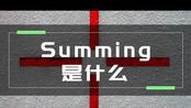 Summing是什么 有什么需要注意的地方丨混音、编曲、录音、音乐制作、面包音乐全能输出