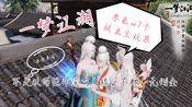 【一梦江湖手游/楚留香】零氪w7卡级出尘玩家是啥样子的嘞(简介bb)