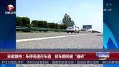 """安徽滁州:车停高速行车道 轿车瞬间被""""撞碎"""""""