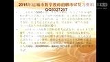 2015年山西省运城市数学教师招聘考试试题复习资料历年真题