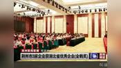 短消息:荆州市3家企业获湖北省优秀企业(金鹤奖)