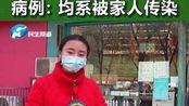 2月9日郑州市新增4例确诊病例信息:均系被家人传染