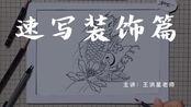 1.速写装饰篇教程(用点来画运动中的黑豹)—蔡海晨美术教育