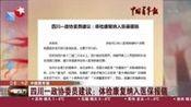 四川一政协委员建议:体检康复纳入医保报销