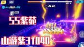 【崩坏三】终极区记忆战场黑轩辕 SS紫苑山游紫31040一刀97w(SS 0小星星)
