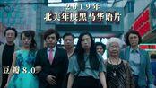 《别告诉她》中文先导版预告 奥卡菲娜演绎年度催泪佳作