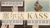 超越手风琴!?[口风琴三重奏]Kass' Theme塞尔达传说(附谱)