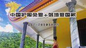 中国护照免签+落地签国家,给自己一次说走就走的旅行!