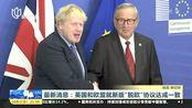 """最新消息:英国和欧盟就新版""""脱欧""""协议达成一致"""