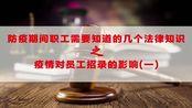 疫情期间职工需知的法律知识之疫情对员工招录的影响(一)