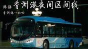 【JH. YQ's POV#255】珠海香洲港夜间区间线【香洲港→北岭】第一视角POV