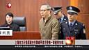 上海市卫计委原副主任黄峰平贪污受贿一审被判19年[看东方]