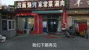 我来北京35天了。不知道北京餐饮什么时候能营业?