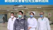 清零!黔西南州四名确诊病例全部治愈!#众志成城抗击疫情