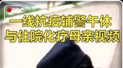 心酸!辅警坚守抗疫一线,与住院的母亲开视频,泣不成声!