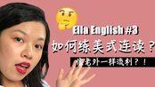【Ella English】Ep.3 如何练出美式连读?像老外一样流利的口语?